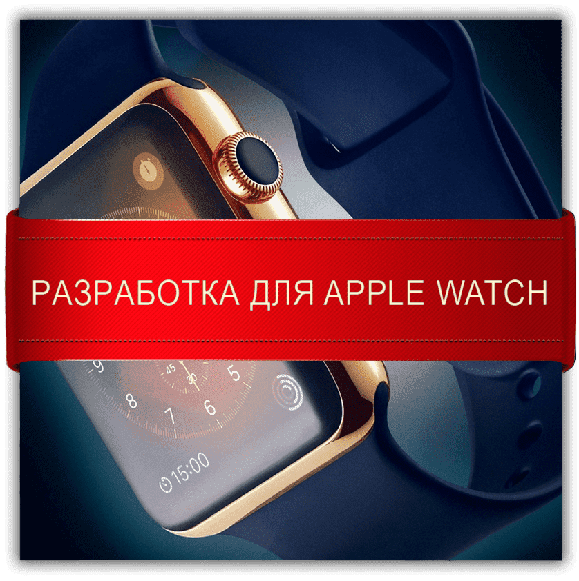 Разработка для Apple Watch
