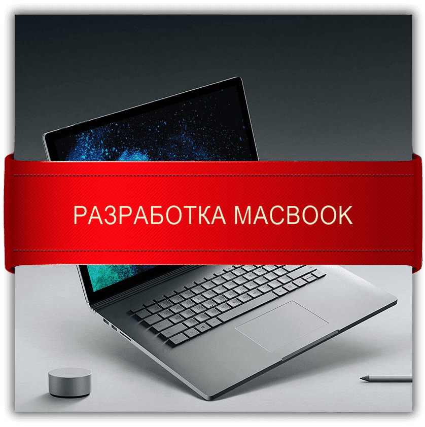 Разработка Macbook