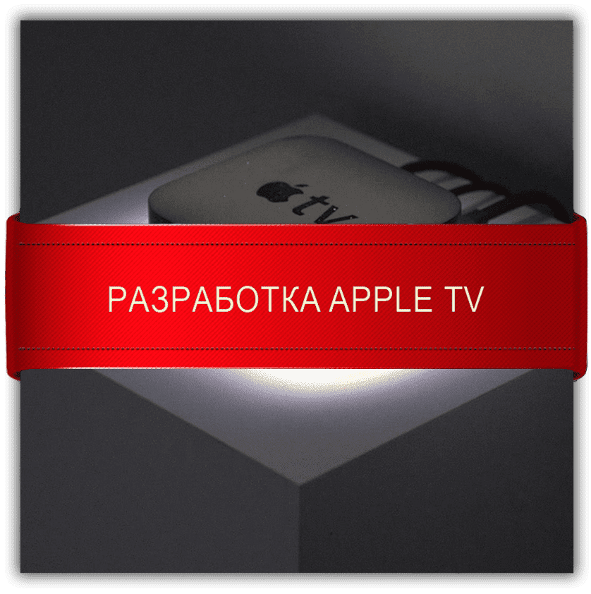 Разработка Apple TV