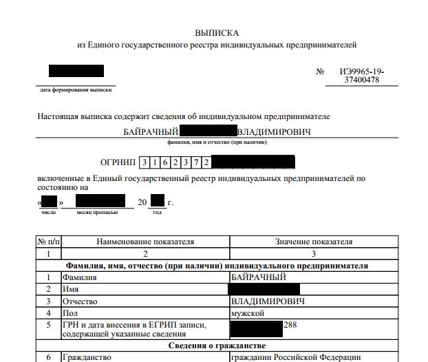 Выписка из Единого государственного реестра