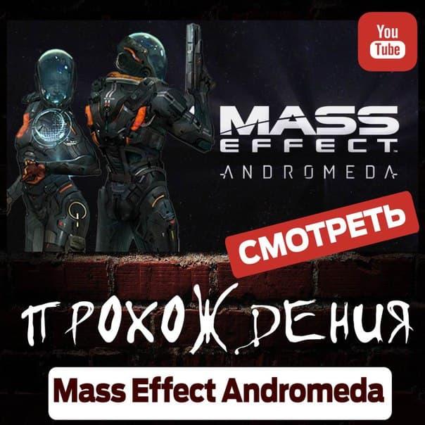 proxojdenie_mass_effect_andromeda